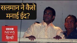 Shah Rukh Khan और Salman Khan ने कैसे मनाई ईद  (BBC Hindi)