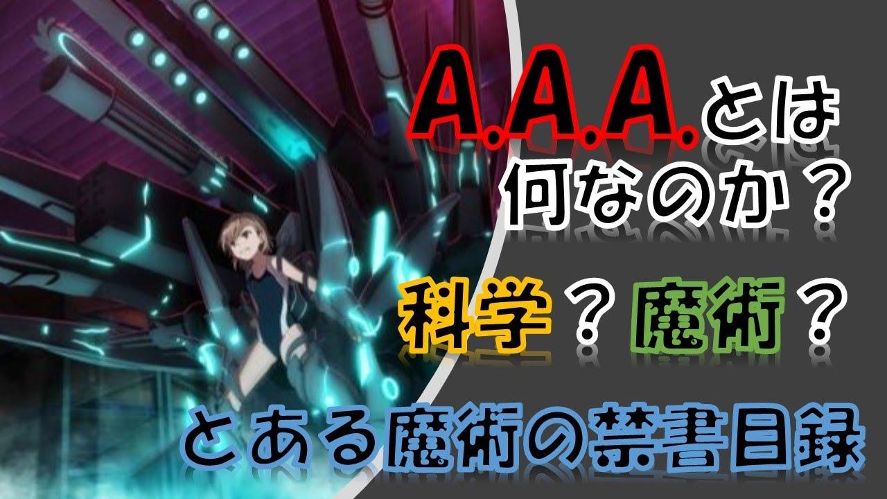 【とある魔術の禁書目録】A.A.Aとは何なのか?