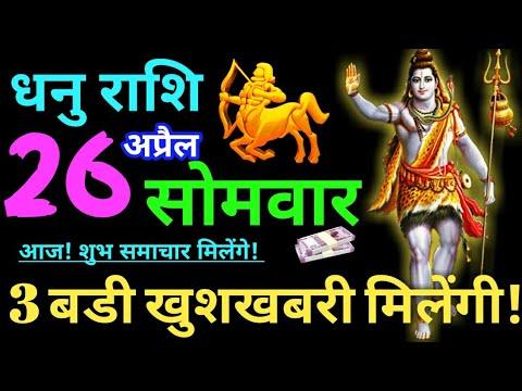 Dhanu Rashi 26April 2021 Aaj Ka Dhanu Rashifal SagittariusRashifal 26April2021Sagittarius Horoscope