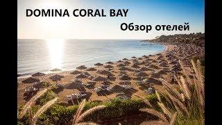 DOMINA CORAL BAY-7в1-Египет-Шарм-Эль-Шейх-Обзор отелей