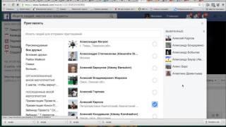 Трафик из Фейсбук Как пригласить друзей на мероприятие в Фейсбук