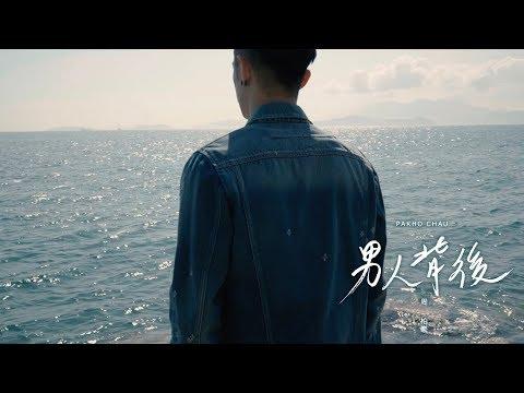 周柏豪 Pakho - 男人背後 Trailer