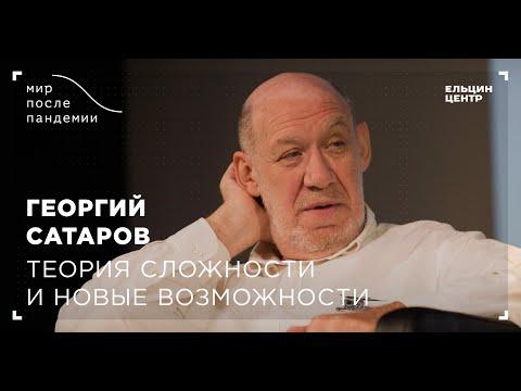 Мир после пандемии. Георгий Сатаров. Теория сложности и новые возможности
