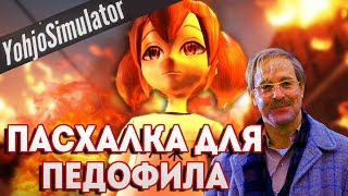 СКАНДАЛЬНАЯ ПАСХАЛКА - Педофил в YOHJO SIMULATOR (Easter Egg)