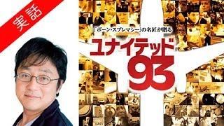 ユナイテッド93 - 町山智浩「9.11でハイジャックされた機内では一体何が」