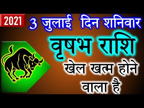 3 जुलाई वृषभ राशिफल/Vrishabh Rashi/Aaj Ka Vrishabh Rashifal/Vrishabh 3 July/July Taurus Horoscope/
