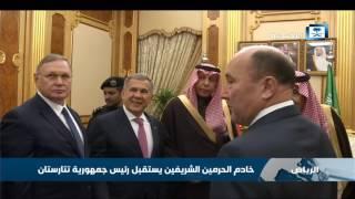 خادم الحرمين الشريفين يستقبل رئيس جمهورية تتارستان