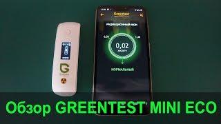 обзор карманной ЭКО-лаборатории Greentest Mini ECO (дозиметр, нитратомер, TDS-метр воды)