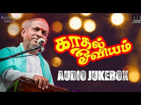 Kadhal Oviyam Tamil Movie | Full Songs | Audio Jukebox | SPB | S Janaki | Ilaiyaraaja Official