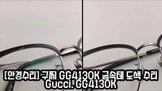 [안경수리] 구찌 (Gucci) GG4130K 금속테 …