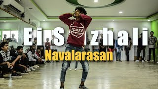 Ei Suzhali dance | Navalarasan Choreography | BFAB
