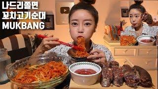 나드리쫄면 꼬치고기순대 먹방 mukbang jjolmyeon زِل ميون จลมย็อน ччольмён 辛だれ太麺 korean eating show
