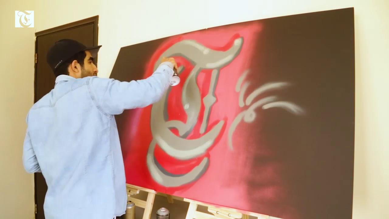Graffiti artist abdulmalik al maskri paints t magazines cover logo