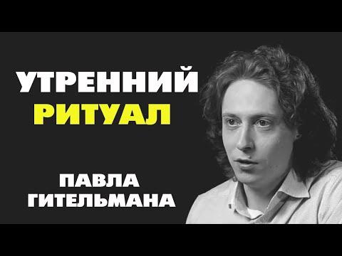 Утренний ритуал Павла Гительмана взятый у Тони Роббинса