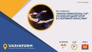 «Ukraine International Cup». XVI міжнародний турнір зі спортивної   гімнастики