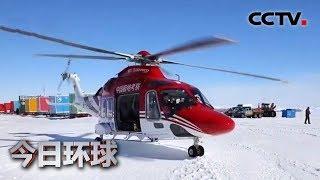 [今日环球]第36次南极科考 一路向南:记者探访南极内陆考察出发基地| CCTV中文国际