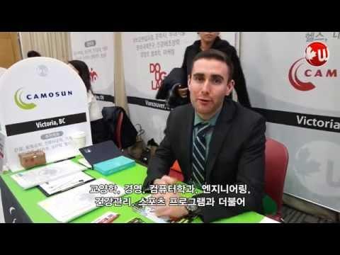 캐나다컬리지 Camosun College (카모선) 인터뷰