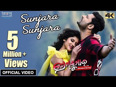 Sunjara Sunjara - Official Video 4K | Prem Kumar | Anubhav, Sivani, Humane, Ananya