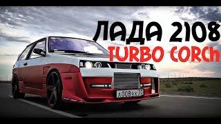 Лада 2108 Turbo Сorch(350л.c)
