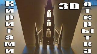 Объемная открытка Киригами своими руками! Католический собор!