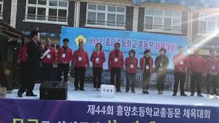 제44회 흥양초등학교 총동문 회 체육대회 (회장:원제용…
