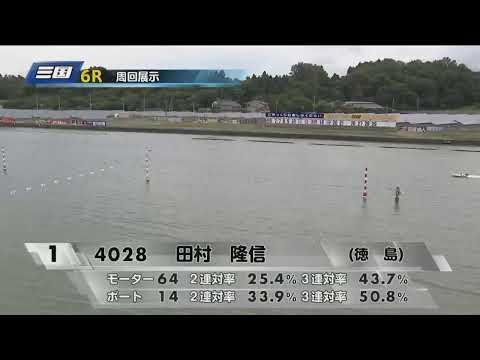 ボートレースライブ配信 三国競艇 G2 ボートレース甲子園 第8回4点予想大会