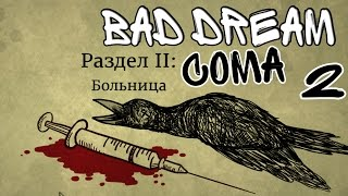 Опасный госпиталь и птица   Bad Dream Coma   Раздел II   Прохождение на русском