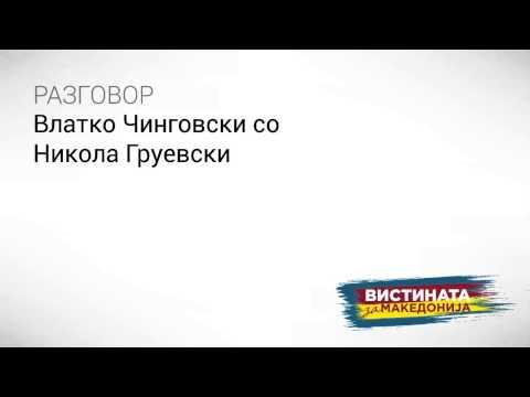 Разговор 01: Влатко Чинговски со Никола Груевски