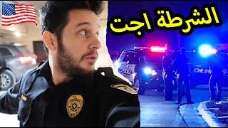 اتصلنا بالشرطة بسبب حرامي دخل المكان ينتحر ولكن..