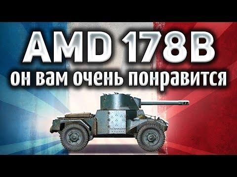 Panhard AMD 178B - Первый колёсный танк Франции - Гайд