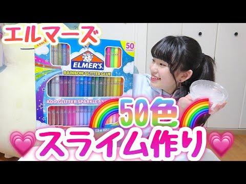 50色のELMER'S/エルマーズを使ってスライムを作ってみた!!!