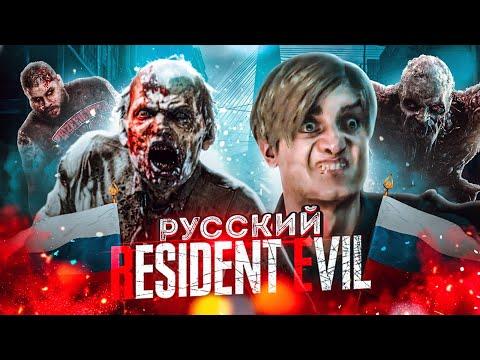 The Walking Evil - Resident Evil по-Русски [ИгроТрэш]