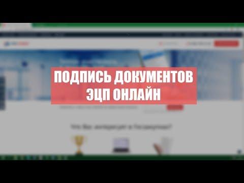 Сервис для подписи документов ЭЦП онлайн