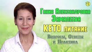 Кето Питание - Анализ Гании Александровны Замалеевой