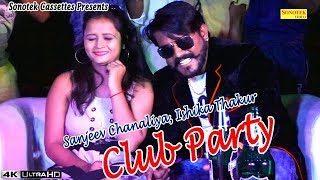 Club Party || Sanjeev Chanaliya, Ishika Thakur || TR & Ashu Morkhi || Latest Haryanvi Song 2017