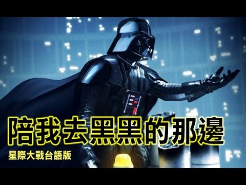 [Fan Film] 星際大戰台語版 Star Wars In Taiwanese