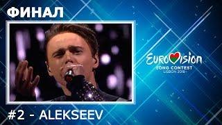 №2 - Alekseev