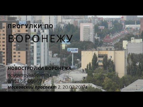 Воронеж.Коминтерновский район.Московский проспект 2.20.02.2017г.