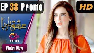 Pakistani Drama   Ishq Ya Rabba - Episode 38 Promo   Aplus Dramas   Bilal Qureshi, Srha, Fatima