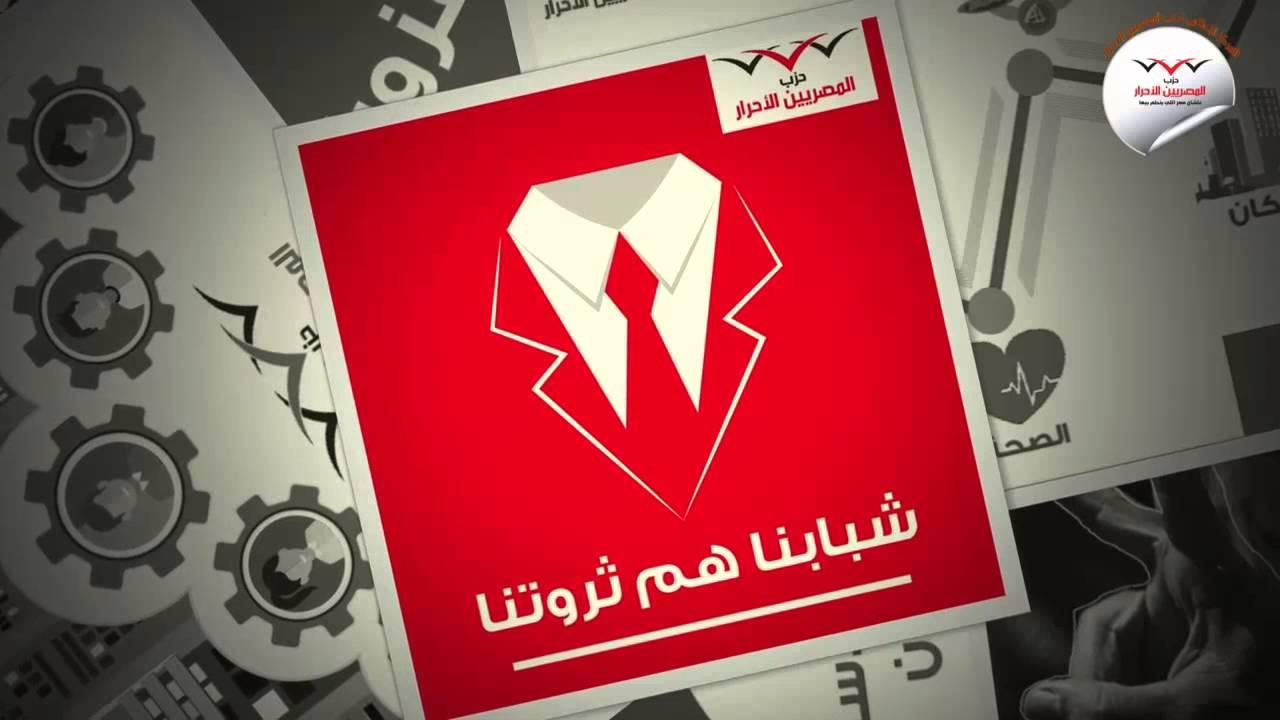 حزب المصريين الأحرار : لن نخذلكم