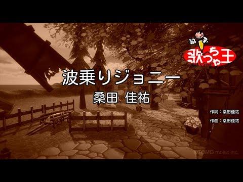 【カラオケ】波乗りジョニー/桑田 佳祐 - YouTube