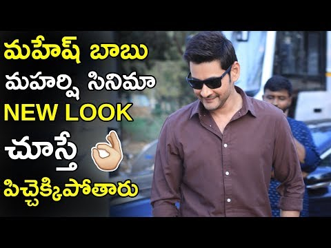 See Mahesh Babu Maharshi Movie New Look || Mahesh Babu Launches Operation Gold Fish Teaser || TWB