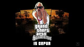 Стрим Grand Theft Auto: San Andreas. (15 серия)