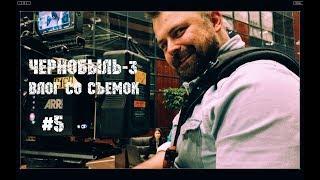 """""""ЧЕРНОБЫЛЬ-3""""   ВЛОГ СО СЪЕМОК #5"""