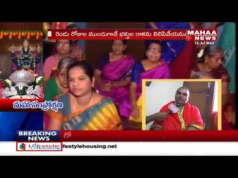 Special Focus On Tirumala Tirupati Devasthanams | Mahaa News