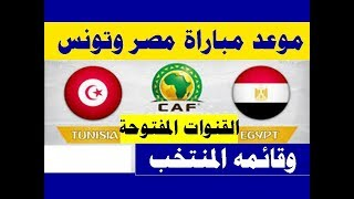 موعد مباراة مصر وتونس والقنوات المفتوحه  الناقلة