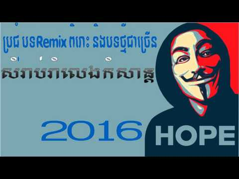 Khmer Remix Club 2016|I