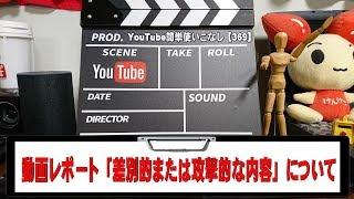 【YouTube簡単使いこなし369】動画レポート「差別的または攻撃的な内容」について thumbnail
