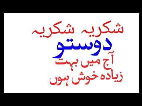 Bohat khosh ho ajj thanks all my friends