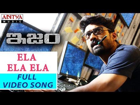 Ela Ela Ela Full Video Song || ISM Full...